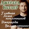 Джерард Батлер. Главная Ложа поклонников Джерарда Великолепного